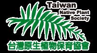台灣原生植物保育協會