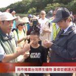 [轉自臺南呷水甜]在台南市蘭園推廣台灣原生植物