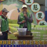 [轉自大新店有線電視]108年度雙峰國小植樹嘉年華