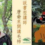 [台灣原生植物解說]  唐凱軍老師介紹毛柿與珍貴闊葉五木